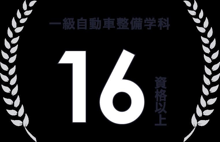 一級自動車整備学科 16資格