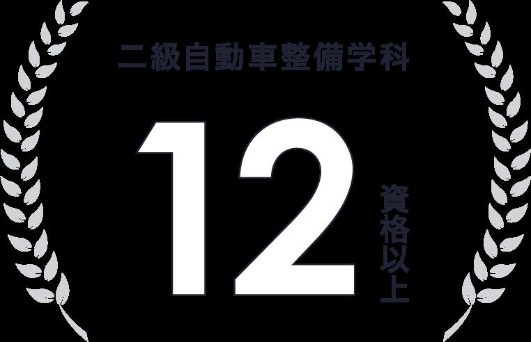 二級自動車整備学科 12資格
