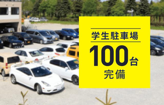 学生駐車場100台完備