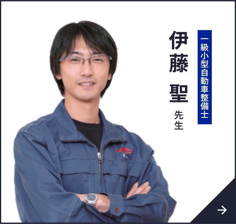 一級小型自動車整備士 伊藤 聖先生