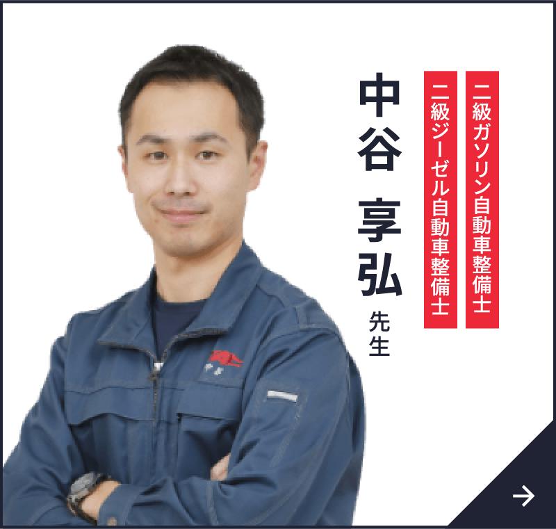 二級ガソリン自動車整備士、二級ジーゼル自動車整備士 中谷 享弘先生