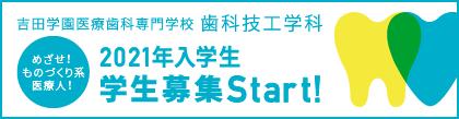吉田学園医療歯科専門学校 歯科技工学科 学生募集開始